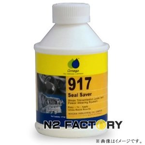 オメガ 917 ストップリーク添加剤 −OMEGA 917 ...