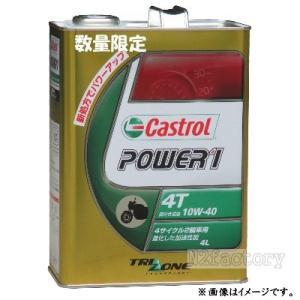 数限定! バイク用 カストロールPower1(パワーワン)4T 10W-40 4L缶−Castrol−エンジンオイル