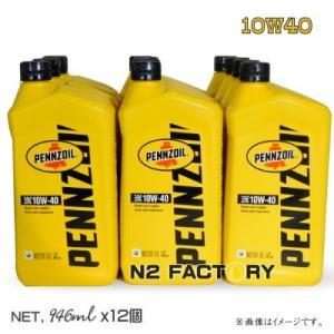 ペンゾイル マルチグレードモーターオイル10W40/1ケース(1クオート×12本)−PENNZOIL−