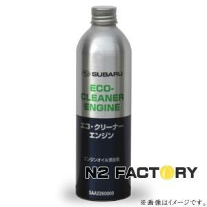純正品 スバル エコ・クリーナーエンジン・エンジンオイル添加剤 −SUBARU−|n2factory