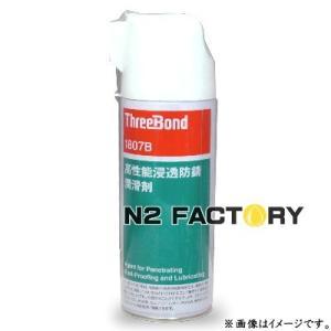 スリーボンド 1807B 高性能浸透防錆潤滑剤 −ThreeBond−|n2factory