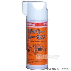 スリーボンド ラバールーセン <ラバー潤滑剤> −ThreeBond−|n2factory