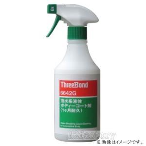 スリーボンド 6642G 撥水系液体ボディーコート剤 ウルトラグラスコーティングNEOプラスサービス用 500ML −ThreeBond − n2factory
