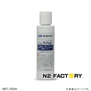 「スバル・バージョン」 スリーボンド ウルトラグラスコーティングNE'X 専用クリーナー 100ML −ThreeBond −NEO車にも使用可能|n2factory