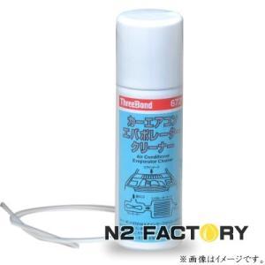 スリーボンド カーエアコン エバポレーター クリーナー 6721 −ThreeBond −|n2factory