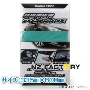 スリーボンド 9950B 超極細繊維 ワイピングクロス 自動車ボディー、ガラス、ダッシュボードに。 −ThreeBond −|n2factory