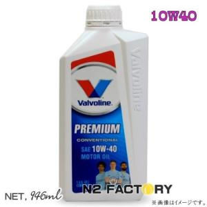 Valvoline/バルボリンPREMIUM MOTOROIL( プレミアムモーターオイル) 10W40【1クオート=946ml】−仕様変更しました。−