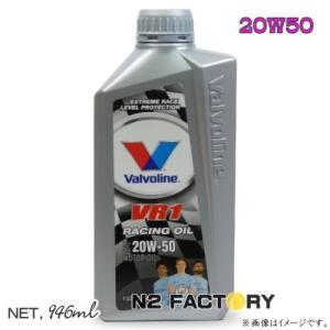 Valvoline/バルボリン VR1-Racing OIL/20W50【1クオート=946ml】−仕様変更しました。−|n2factory