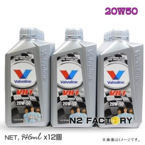 Valvoline/バルボリンVR1-Racing OIL/20W50(1クオート×12本)−仕様変更しました。−