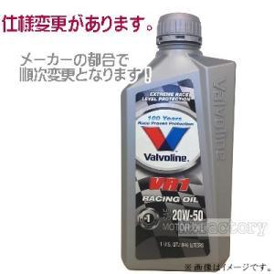 Valvoline/バルボリン VR1-Racing OIL/20W50【1クオート=946ml】−仕様変更しました。−|n2factory|02