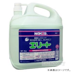 和光ケミカル(ワコーズ)ELT エリート ハンドクリーナー 5キロ入り(ポンプ付ボトル)|n2factory