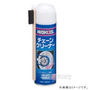 各種チェーンやパーツ類の頑固な油・グリース汚れを素早く洗浄します。 シールチェーンのゴムを傷めません...