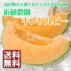 「内容」<br>ふらの赤肉メロン(キングルビー)/特秀品(約2kg)×3玉<br&...