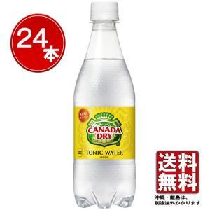 「水・炭酸飲料」カナダドライ トニックウォータ...の関連商品6