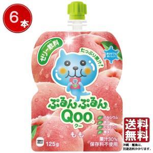 『ミニッツ メイド Qoo ぷるんぷるんQoo もも』は、子どもの体に不足しがちなカルシウム、鉄分や...