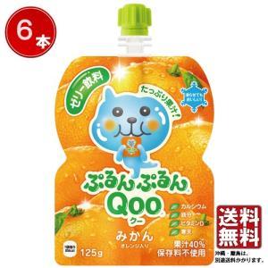『ミニッツ メイド Qoo ぷるんぷるんQoo みかん』は、子どもの体に不足しがちなカルシウム、鉄分...