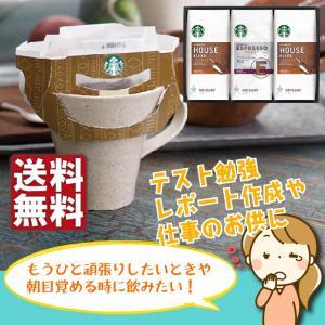 「内容」 スターバックス オリガミ パーソナル ドリップコーヒー ハウス ブレンド / 10g×5P...