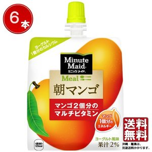 「ミニッツメイド 朝バナナ、朝マンゴ、朝リンゴ」は、朝食代わりに最適なフルーツ2個分の栄養が摂れるゼ...