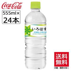 「い・ろ・は・す」は日本の大自然が育くんだ天然水のブランドです。厳選された全国7ヵ所で採水し、280...