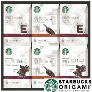 ギフト コーヒー スターバックス STARBUCKS スタバ オリガミ ドリップコーヒー SB-50...