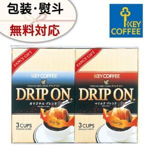 お歳暮 ギフト コーヒー キーコーヒー ドリップオン KPN-050N ギフトセット 詰め合わせ 贈...