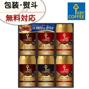 お歳暮 ギフト コーヒー キーコーヒー 挽きたての香り レギュラー 粉 ADA-50 ギフトセット ...