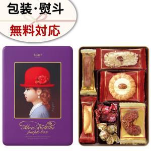 お歳暮 ギフト お菓子 赤い帽子 チボリーナ パープルボックス 個包装 缶入 クッキー ギフトセット...