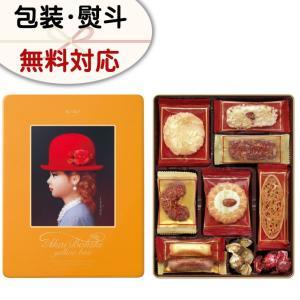 お歳暮 ギフト お菓子 赤い帽子 チボリーナ イエローボックス 個包装 缶入 クッキー ギフトセット...