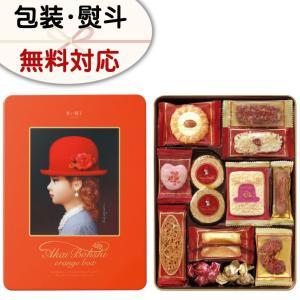 ギフト お菓子 赤い帽子 チボリーナ オレンジボックス 個包装 缶入 クッキー ギフトセット 詰め合...