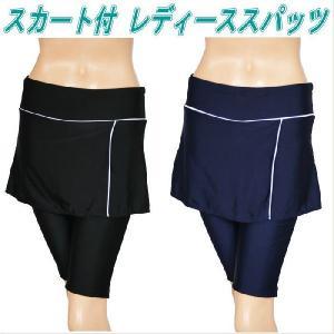 フィットネス水着スイミングフィットネススカート付パンツ【FBP-50045】