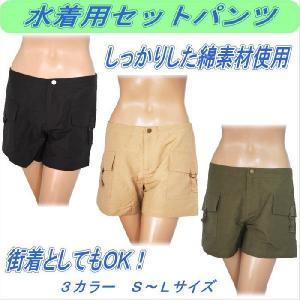 【即日発送】【メール便】レディース水着用ショートパンツ【LSP-500】