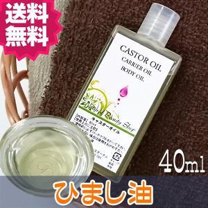 送料無料 ひまし油 40ml キャスターオイル 精製 カスターオイル キャリアオイル ヘキサンフリー 無添加 化粧品