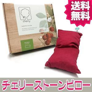 ●100%天然素材! チェリーの種が詰まったさくらんぼの枕 ●チェリーの種が持つ抜群の保温力・保冷力...