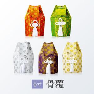 ペット仏具 骨覆 骨袋 骨壺カバー 骨壷(ペット用) 6寸  ゆうパケット|nabari-pet