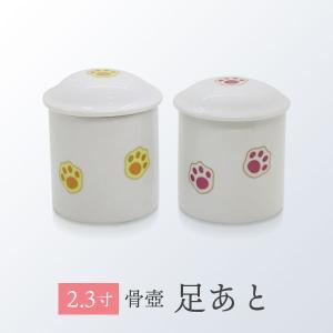 ペット仏具 骨壺 骨壷(ペット用) 足あと 2.3寸|nabari-pet