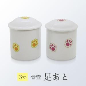 ペット仏具 骨壺 骨壷(ペット用)足あと 3寸|nabari-pet