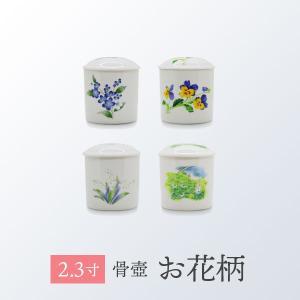 ペット仏具 骨壺 骨壷(ペット用) お花柄 2.3寸|nabari-pet