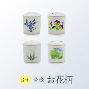 ペット仏具 骨壺 骨壷(ペット用) お花柄 3寸|nabari-pet