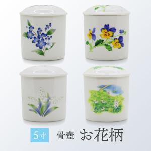 ペット仏具 骨壺 骨壷(ペット用) お花柄 5寸|nabari-pet