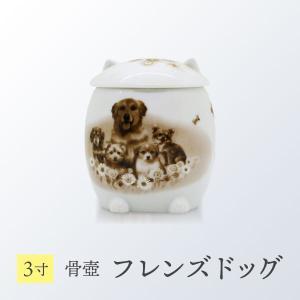 ペット仏具 骨壺 骨壷(ペット用) フレンズドッグ 犬 3寸|nabari-pet