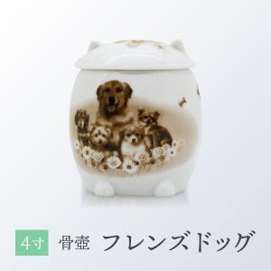 ペット仏具 骨壺 骨壷(ペット用) フレンズドッグ 犬 4寸|nabari-pet