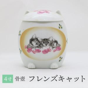 ペット仏具 骨壺 骨壷(ペット用) フレンズキャット 猫 4寸|nabari-pet