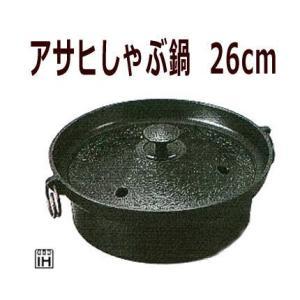 アサヒ シャブ鍋 26cm S-11-80...