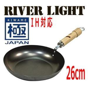 リバーライト極JAPAN(ジャパン) 鉄フライパン 26cm...