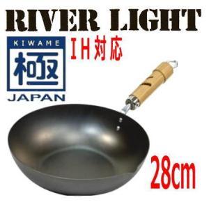 リバーライト極ROOTS(ルーツ) 鉄炒め鍋 28cm IH対応 日本製 送料無料