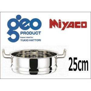 GEO-25UE ジオ・プロダクト 蒸し器 25cm用  IH対応