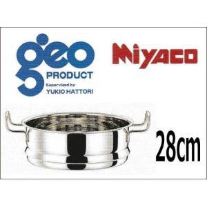 GEO-28UE ジオ・プロダクト 蒸し器 28cm用  IH対応