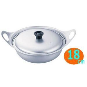 アルミ寄せ鍋 18cm 1人用アルミ鍋