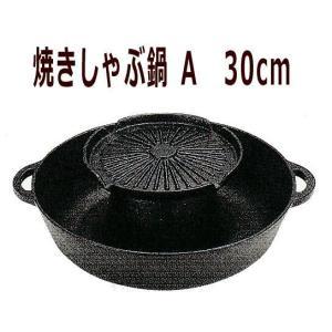 サンワ 焼きしゃぶ鍋A 30
