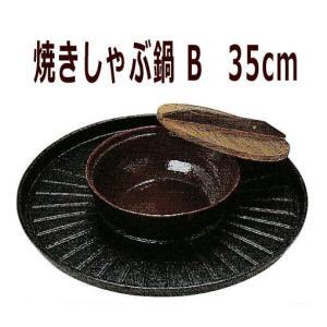 サンワ 焼きしゃぶ鍋B 35